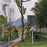 OSEN-FY景区森林公园负氧离子含量监测显示发布系统