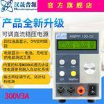 HSPY 300-030-300V/3A dc数显可调直流稳压电源单路0-3A