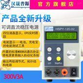 HSPY 300-030-300V/3A 可调直流稳压稳流电源0-3A