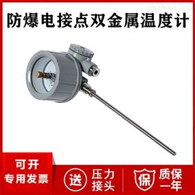 防爆电接点双金属温度计厂家价格