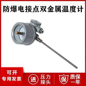 WSSX-411B防爆电接点双金属温度计厂家价格
