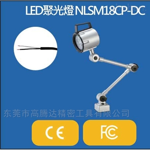 NLS15/18系列工作灯日本NIKKI照明灯