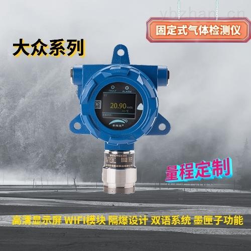 APEG-DCLO2二氧化氯检测报警仪监测仪