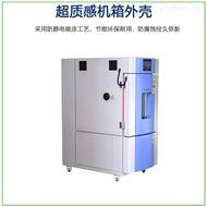 SMB-80PF福建升级版恒温恒湿试验箱皓天品牌
