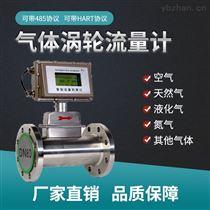 WK-LWQ天然气涡轮流量计