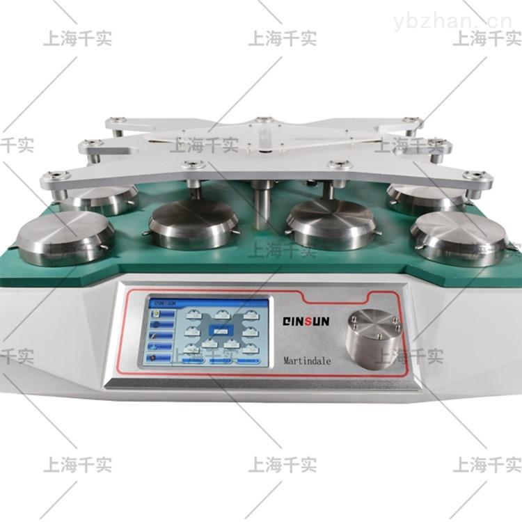 织物平磨仪/马丁代尔耐磨性测试仪