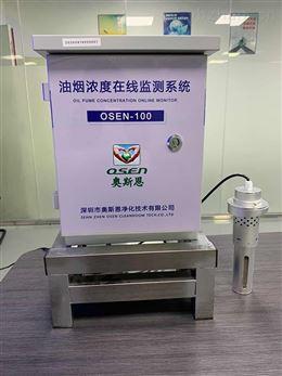奥斯恩全自动油烟污染监测设备