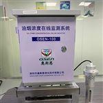 奥斯恩 OSEN-100在线油烟污染监测设备