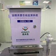 奥斯恩在线油烟污染监测设备