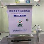 奥斯恩 OSEN-100高精度低价格餐饮油烟在线监测设备厂家直供