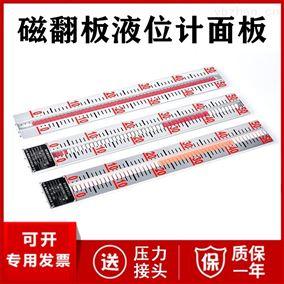 磁翻板液位计面板厂家价格 液位传感器面板