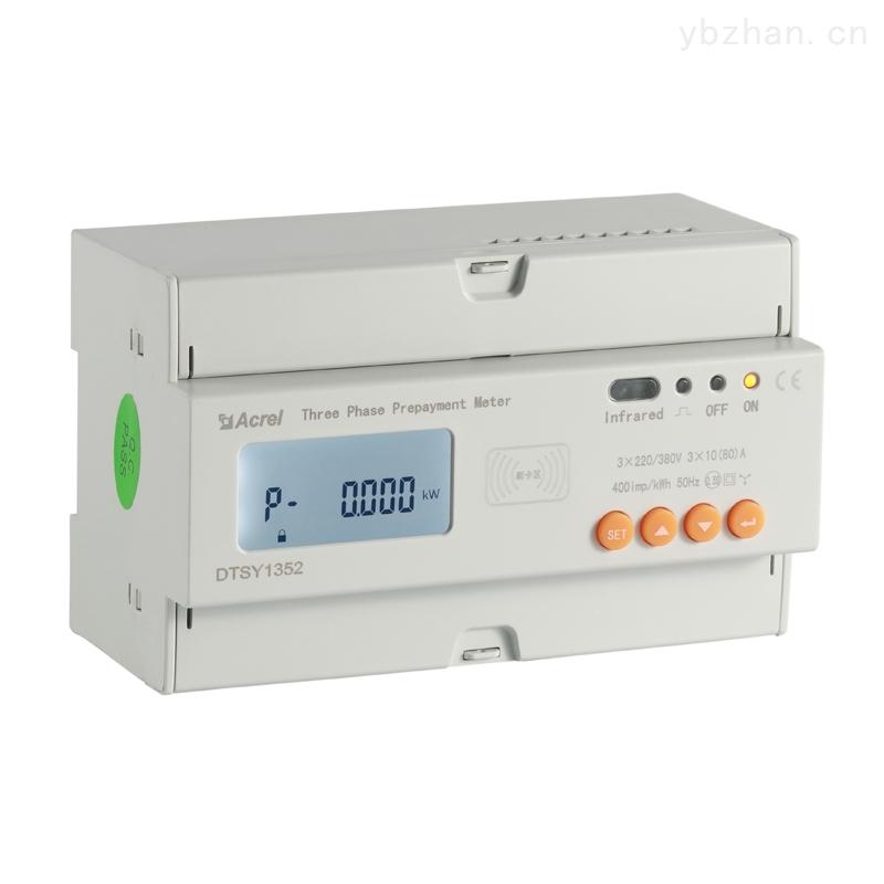 三相内控式射频卡预付费多功能电表