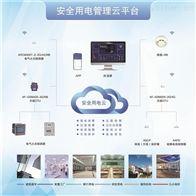AcrelCloud-6000电气火灾隐患预警平台 安全智能用电系统