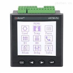 ARTM-P9低压抽屉柜无线测温装置 9点测温设备