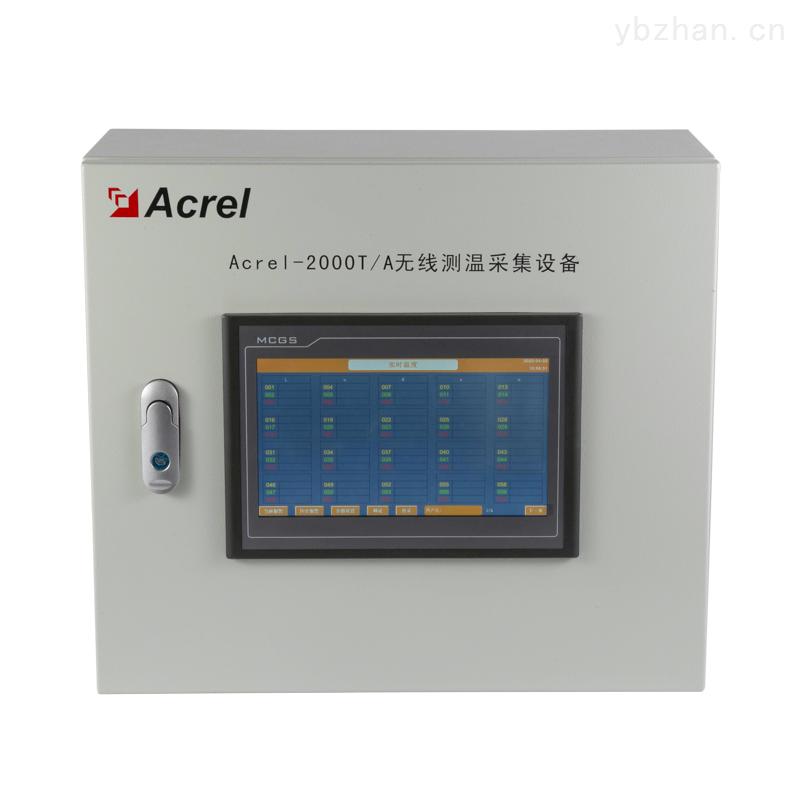 以太网壁挂式无线测温采集主机