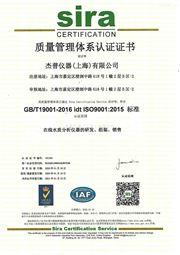 質量管理體係認證證書