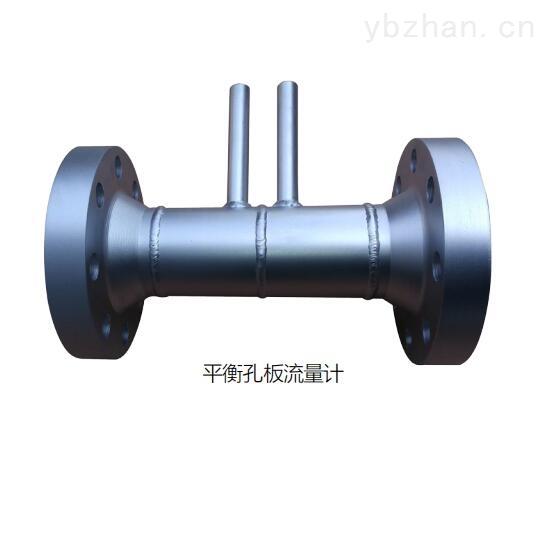 山东 平衡孔板流量计 节流装置 生产厂家