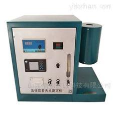 HNM-580自动活性炭着火点测定仪