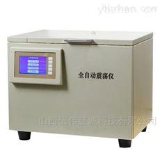 ZDY-3脱气震荡仪