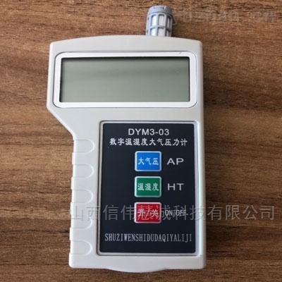 數字溫濕度大氣壓力計