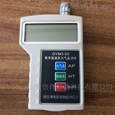 DYM3-03数字温湿度大气压力计