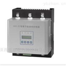 AIX-2C智能节能照明控制器