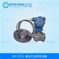 MY-3051T表壓與絕壓變送器供應廠家