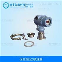 MY-433卫生型压力变送器厂家价格