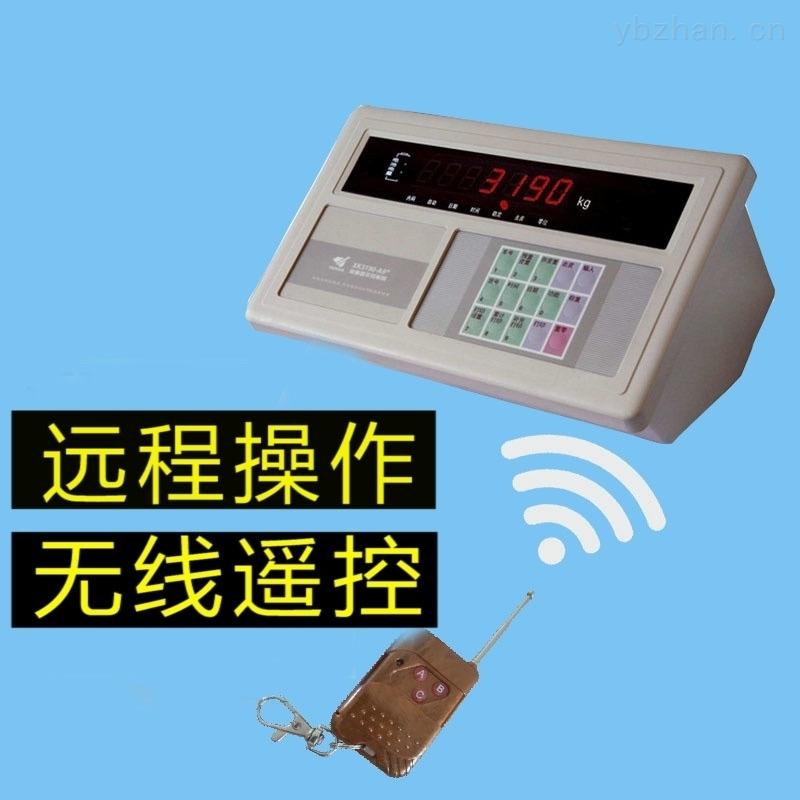 无线-免安装普通地磅无线遥控器功能特点