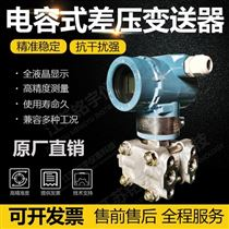 MY-GPB電容式差壓變送器微差壓質優價廉