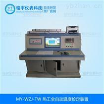MY-WZJ-TW熱電阻校驗裝置自動檢定裝置