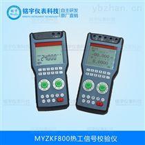 MY-ZKF800过程校验校验仪过程信号校验