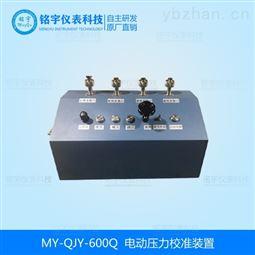校准装置电动压力欢迎实地考察