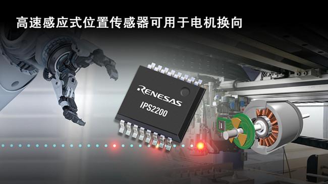 瑞薩電子推出可用于電機換向的高速感應式位置傳感器