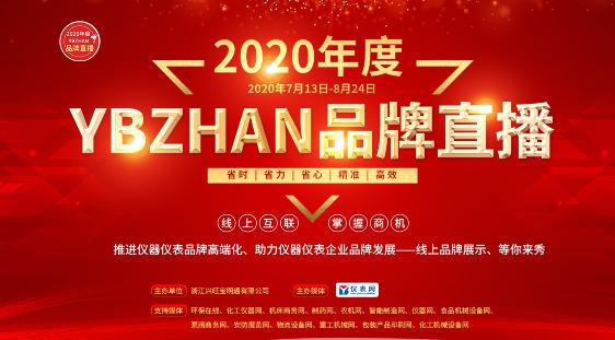"""""""直播+品牌"""" 2020年度ybzhan品牌直播揚帆起航!"""