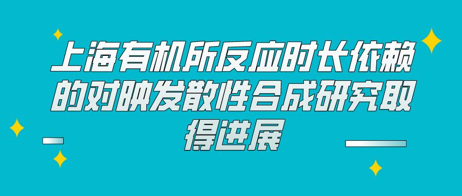 上海有機所反應時長依賴的對映發散性合成研究取得進展