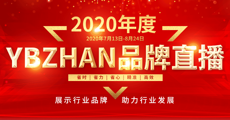您直播賣貨了嗎?  2020年度ybzhan品牌直播即將上線