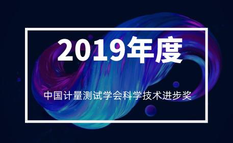 2019年度中國計量測試學會科學技術進步獎公布