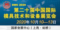 第二十届中国国际模具技术和设备展览会(DMC2020�?/></a><span><a href=