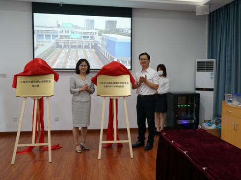 上海市计量测试技术研究院四分部正式投入运行