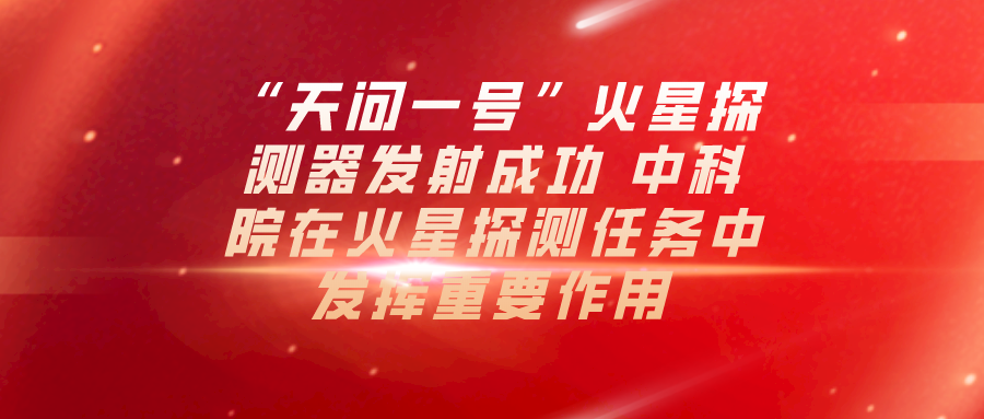 """""""天问一号""""火星探测器发射成功"""
