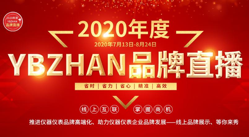2020年度YBZHAN品牌直播之數顯儀表品牌專場正在直播中