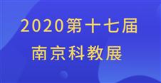 推動科教行業市場復蘇,2020第十七屆南京科教展將于九月底亮相