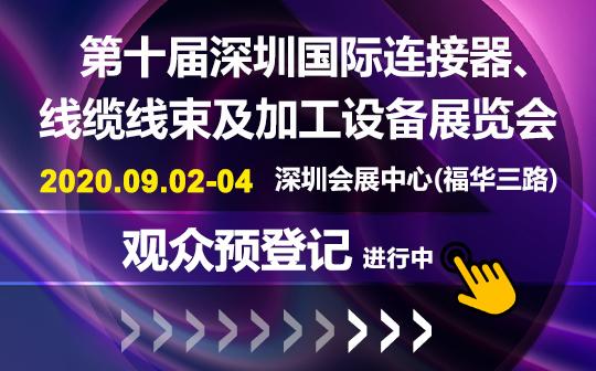 聚焦连接器线束行业热点趋势 ICH Shenzhen深圳展会即将盛大开幕