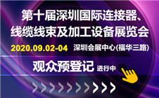 聚焦連接器線束行業熱點趨勢 ICH Shenzhen深圳展會即將盛大開幕
