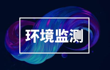 上海環科院2020年國家大氣重點實驗室更新采購項目公開招標