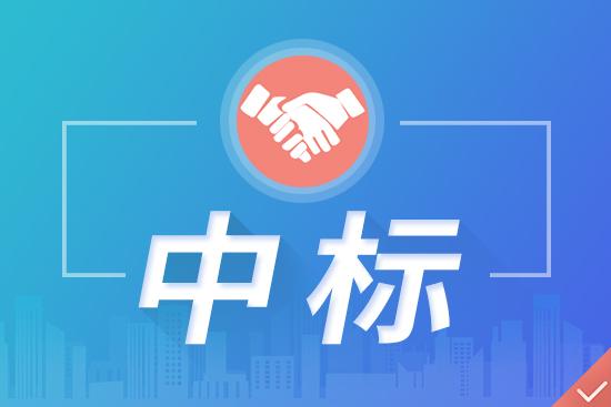 三星医疗全资子公司中标1.1亿元南网采购项目