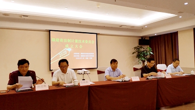 福建省法制计量技术委员会成立