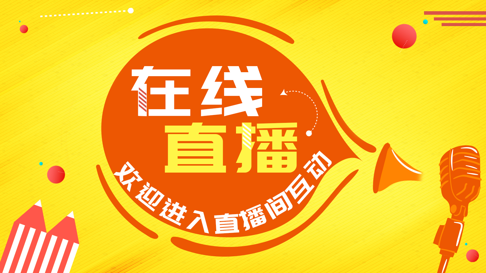 久创电气2020年度YBZHAN品牌直播之宣传片