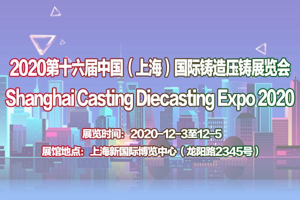 2020第十六屆上海國際鑄造、壓鑄展覽會展位所剩無幾,參展從速!